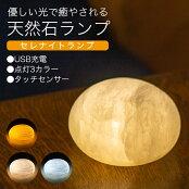 天然石セレナイトランプ充電式