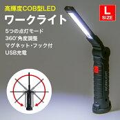 高輝度COB型LEDワークライト