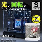 光って回るフィギュアケース「STAGE360」