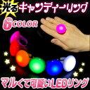【ポイント5倍】光るキャンディーリング《全6色》光り方2パターン【クリスマス コスプレ 衣装 光る 指輪 EDM 光る おもちゃ パーティーグッズ コーデ 光るグッズ パーティー動画 】】