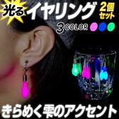 ルミカ 光るイヤリング 2個セット【 サイリウム アクセサリー コンサート 結婚式ニ次会 EDM 】