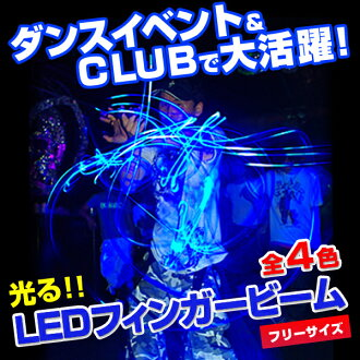 Glowing LED フィンガービームダンス performance recommended ♪ ultra lightweight LED lights!
