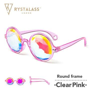 RYSTALASS ラウンドフレーム(クリアピンク) [ ダイヤモンドカット レインボーレンズ ] 【 リスタラス カレイドスコープ グラス フェス フェスアイテム グッズ サングラス レディース 丸 めがね ミラー ミラーレンズ Kaleidoscope Glasses ファッション 】