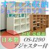 オフィス収納下駄箱&ロッカーオープン収納下駄箱OS-1590