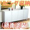 リビングボードリビング収納キャビネット収納家具高級鏡面塗装150幅ホワイト日本製完成品送料無料