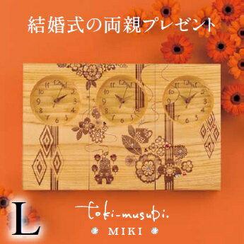 両親に感動サプライズプレゼント!結婚式に贈る3連時計 MIKI STORY