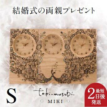 両親に感動プレゼント 結婚式に三連時計 MIKI STORY