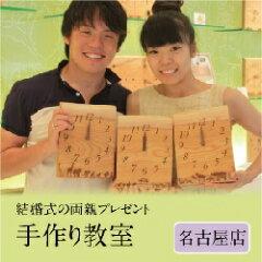 結婚式に両親へ贈る3連時計 手作り教室【名古屋店】 『3連時計手作りチケット』 【 10P01Apr16 】 両親へのプレゼント