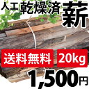 木製品製造メーカー人工乾燥済「薪」20kg ランクC【送料無料】