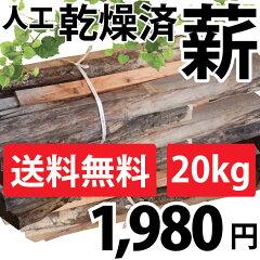 人工乾燥済の【 薪 】 20kg ランクC 送料無料 60リットルのダンボールでお届け!【10…