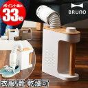 布団ドライヤー BRUNO ブルーノ マルチふとんドライヤー BOE047 布団乾燥機 ふとん乾燥機 衣類乾燥 靴乾燥機 温風 コンパクト
