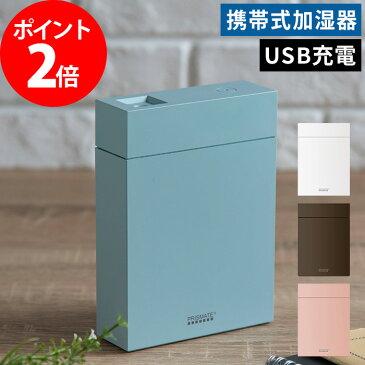 加湿器 PRISMATE プリズメイト 充電式 ポータブル加湿器 ロング PR-HF028 全4色 ミニ加湿器 超音波式 USB充電 コードレス 卓上 オフィス 携帯 持ち運び おしゃれ プレゼント