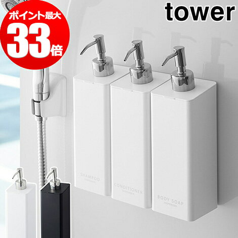 詰め替え ボトル タワー マグネットツーウェイディスペンサー 500ml tower ホワイト ブラック 山崎実業 シャンプーボトル ソープディスペンサー おしゃれ 詰替え 詰め替え容器