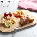 鍋敷き イブキクラフト ツールズ ウッドボード Lサイズ 29.5cm 北欧 木製 おしゃれ なべ敷き プレート 食器