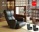 座椅子 フロアチェア 肘付き本革座椅子 風雅 YS-P137...