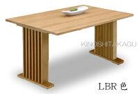 ダイニングテーブル/アルベロ140LBR