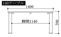ダイニングテーブル/アルベロ140図面
