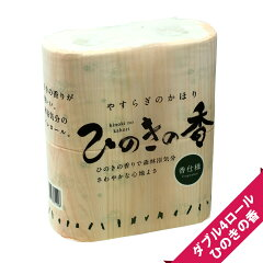 【トイレで森林浴。癒しの檜(ひのき)の香り】フレグランストイレットペーパーひのき(4ロール)【5990円以上送料無料】