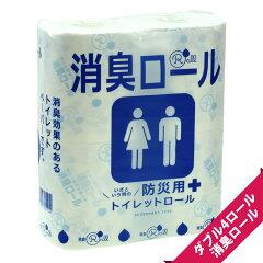 トイレの悪臭を消臭・分解!消臭ロールダブル30m×4ロール
