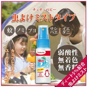 蚊・マダニにも効く!虫よけ。効果持続 ミストタイプ。日本製チュチュベビー 薬用虫よけミストA...