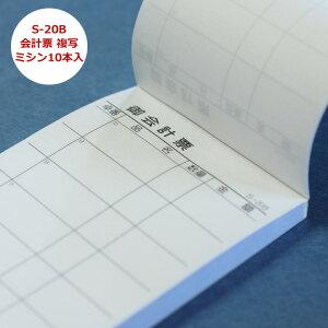 会計伝票[S-20B]2枚複写50組(ミシン10本)50組×1ケース(10冊×1パック)