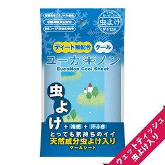 「虫よけ」「冷感」「汗拭き」がこの一枚で。冷たくて気持ちいい!。汗ふきした後、再度虫よけ...