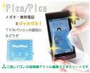 【ゆうパケットOK/液晶 画面 クリーナー】Pica/Pica【眼鏡拭...