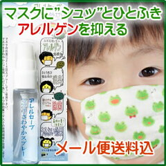 【マスクにシュッでアレルギー原因物質を低減/除菌&消臭でマスク長持ち!】アレルセーブ マスクさわやかスプレー×2個セット(特許取得記念)【メール便発送/送料無料/花粉症 対策 マスク スプレー】[M便 1/1]【smtb-KD】