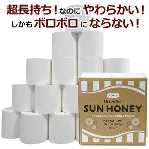 トイレットペーパー シングル サンハニー ホワイト ホルダー コンパクト スペース