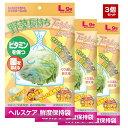 【3個】野菜長持ちツイスターロック「L」サイズ×3個セット[...