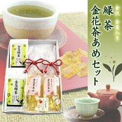金沢金箔入り緑茶金花茶あめセット(全8種)