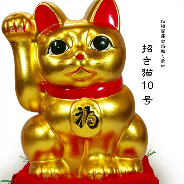 金箔貼 招き猫置物「まねき猫(10号)」【送料無料】