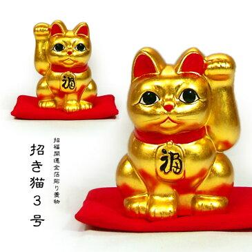 金箔貼 招き猫置物3号「招財金猫(右手/左手)(全2種)」