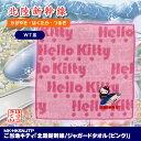 人気のご当地キティからジャガードタオルが登場!ご当地キティ「北陸新幹線/ジャガードタオル(...