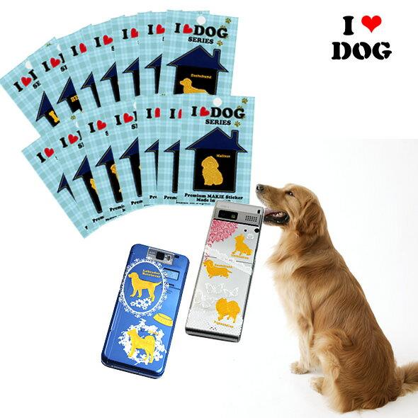 蒔絵シール「I LOVE DOGシリーズ(金)(残3種)」