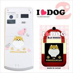 犬好き必見!可愛いワンちゃんシールの第2弾!!蒔絵シール「I LOVE DOG2/ポメラニアン」【あす...