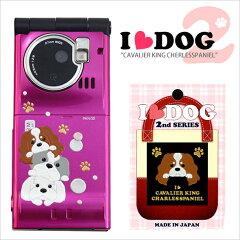 蒔絵シール「I LOVE DOG2/キャバリア・キングチャールズ・スパニエル」[金箔屋本舗 Gold-Shop]