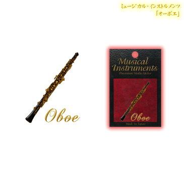 蒔絵シール「Musical Instruments オーボエ」