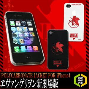 【メール便(@)】エヴァンゲリオン新劇場版のiPhoneカバーが新登場iPhone4対応PCカバー「ヱヴ...