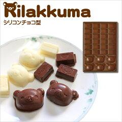 とっても可愛いリラックマ型のチョコレートが作れるよ♪リラックマ「チョコレート&コーヒー/シ...