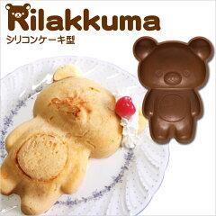 とっても可愛いリラックマ型のケーキが作れるよ♪リラックマ「チョコレート&コーヒー/シリコン...