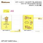 San-X リラックマ「ステーショナリー・SLEEPY RILAKKUMA(スリーピーリラックマ)/A6SPノート(全2種)」