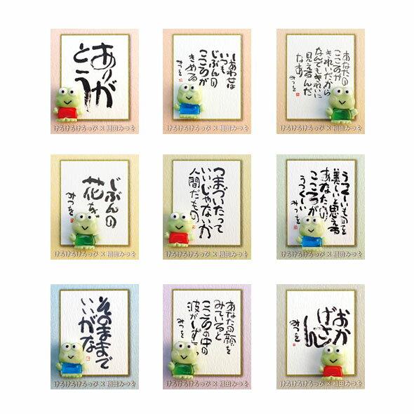 【海外販売NG】 けろけろけろっぴ×相田みつを(全9種)画像