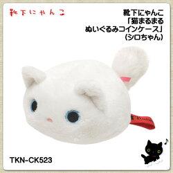 靴下にゃんこ「猫まるまるぬいぐるみコインケース(シロちゃん)」