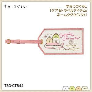 すみっコぐらし「ケア&トラベルアイテム/ネームタグ(ピンク)」【RCP】 02P23Sep15