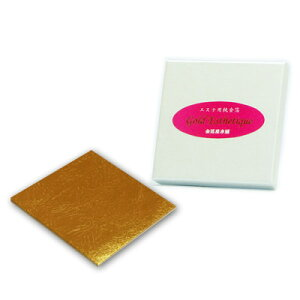 最高級・エステ用純金箔(24K)「54mm角/10枚」【RCP】 02P26Mar16