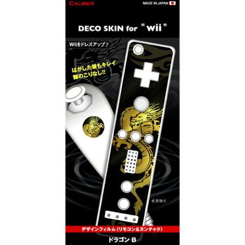 デコスキン for Wii「ドラゴンB」