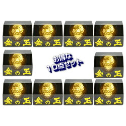 金箔ゴルフボール「金の玉(1個入)10点セット」