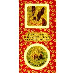 金箔シール(ミニ)[犬/ボストン・テリアキャバリア・キングチャールズ・スパニエル][金箔屋本舗 Gold-Shop]