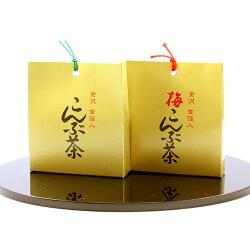金沢金箔入[こんぶ茶][梅こんぶ茶]お徳用2点セット